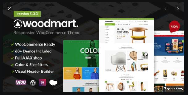 woodmart-v-2-5-1-responsive-woocommerce-wordpress-theme